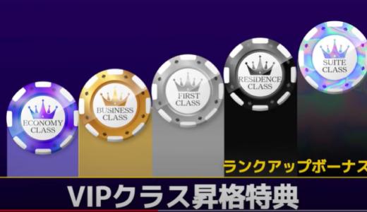 ワンダーカジノのVIPプログラム | 昇格条件・ボーナス・SV対応