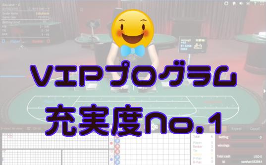 vip program ranking