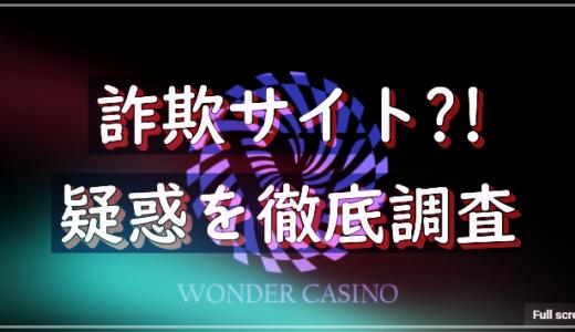【徹底調査】ワンダーカジノは詐欺カジノ?イカサマカジノの見抜き方
