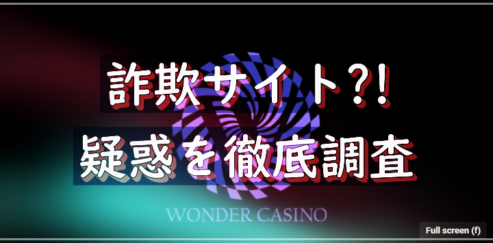 wondercasino-fraud