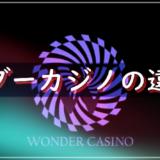 wondercasino-illegality