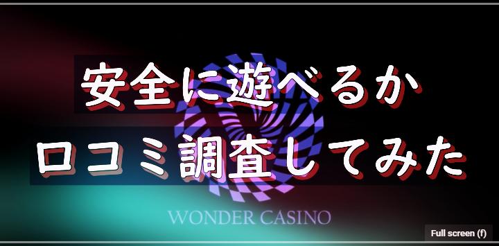 wondercasino-reliability