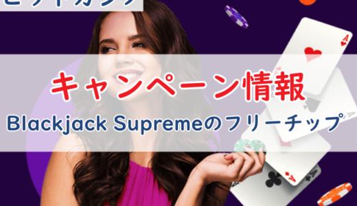 【ビットカジノ限定特別キャンペーン】Blackjack Supremeのフリーチップ