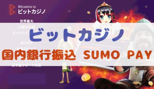 【画像付き】ビットカジノに国内銀行振込で日本円を入金する方法 | SUMOPAY(スモウペイ)