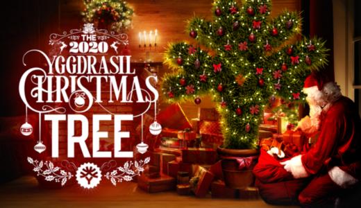 【ラッキーニッキー2020年12月】ユグドラシルのクリスマスキャンペーン