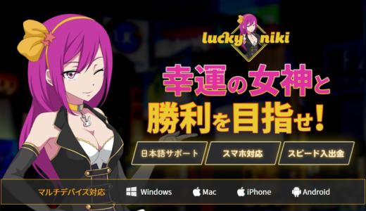 【ジャックポット情報】ラッキーニッキーSupreme Hotで約185.5万円