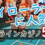 popular onlinecasino with hiroller