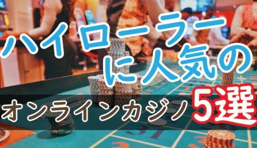 ハイローラーに人気のオンラインカジノ5選 | VIPプログラムで比較