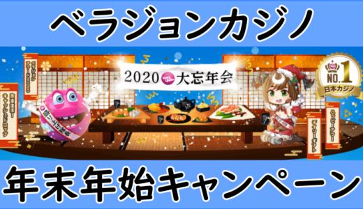 【2020年12月】ベラジョンカジノ最新クリスマス・年末キャンペーン情報