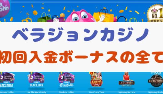 【表でスッキリ】ベラジョンカジノの初回入金ボーナス・出金条件が分かる!