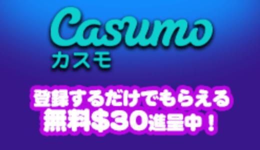 【カスモ体験談】HONEY RUSH(ハニーラッシュ)でいくら勝てたか