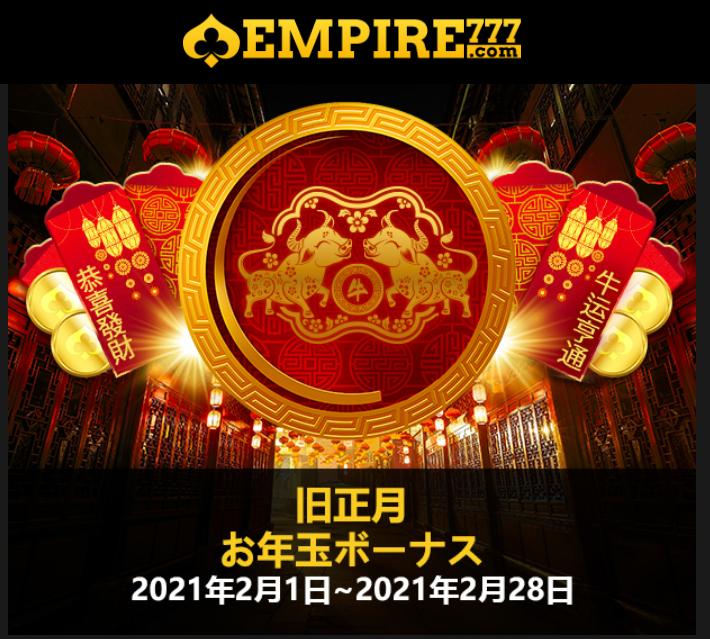 empire otoshidama