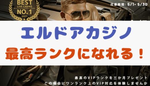 【5月末まで】エルドアカジノで1,000万円入金キャンペーン実施中