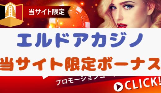 【お得情報】エルドアカジノの新規登録で2,000円分のチップがもらえる