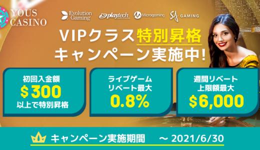 【ユースカジノ】VIPクラス特別昇格キャンペーン実施中 I 2021年5月~6月