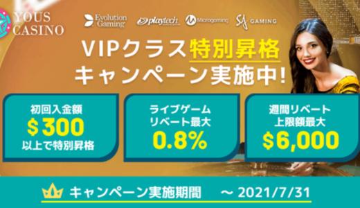 【ユースカジノ】VIPクラス特別昇格キャンペーン実施中 I 2021年7月末まで
