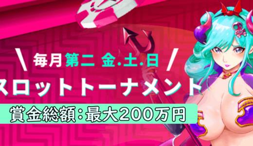 【賞金総額最大200万】ユースカジノの月例スロットトーナメント