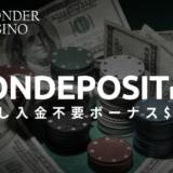 wondercasino-no-deposit-bonus