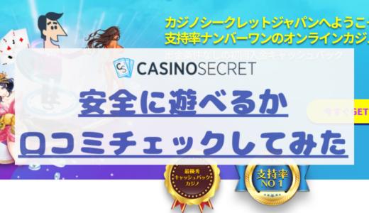 【口コミ】カジノシークレットは信頼して大丈夫?安心してプレーできる?