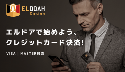 【朗報】エルドアカジノでクレジットカード決済が再開