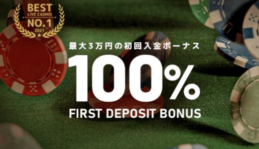 【期間限定】エルドアカジノで初回入金ボーナス100%