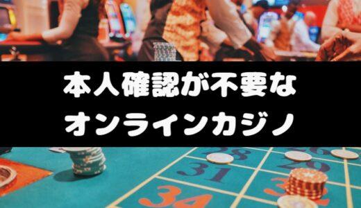 本人確認が不要で気軽に遊べるオンラインカジノはどこ?