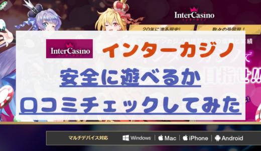 【口コミ】インターカジノは信頼して大丈夫?安心してプレーできる?