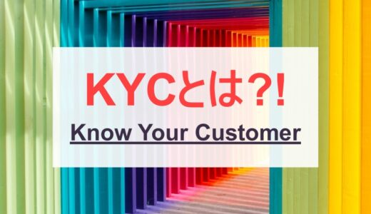 オンラインカジノでよく聞く『KYC』って何のこと?(Know Your Customer)