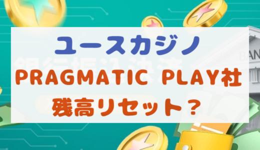【重要情報】ユースカジノでPragmatic Play社の残高リセット