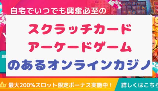 【必見】スクラッチカード・アーケードゲームのあるオンラインカジノ