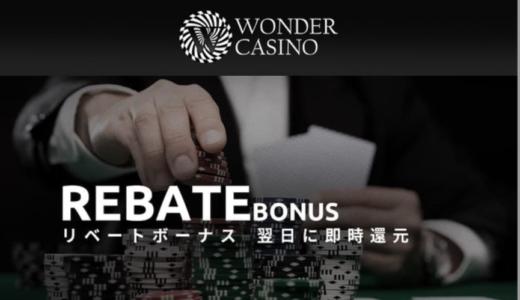 【VIP必見】ワンダーカジノがリベートボーナスを毎日支給