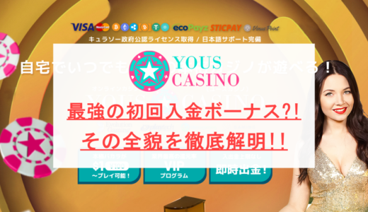 【ユースカジノ】初回入金ボーナス | 賭け条件・禁止ゲーム・出金限度額・仕組みを全て解説