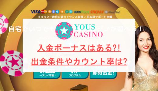 ユースカジノ入金不要ボーナス・驚きの賭け条件〇倍は超魅力!