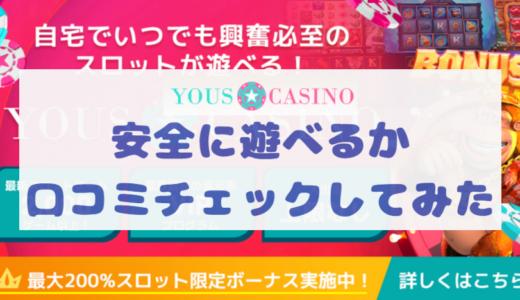 【口コミ】ユースカジノは信頼して大丈夫?安心してプレーできる?