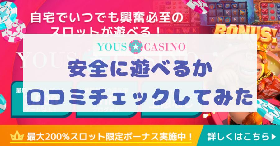 youscasino-reliability