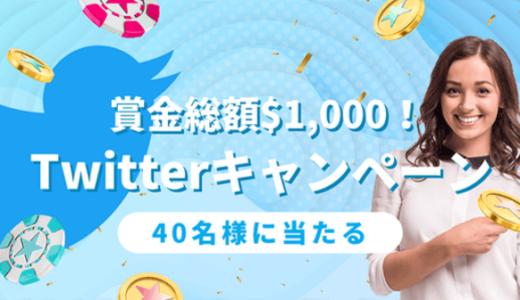 【ユースカジノ】2日間限定Twitter抽選キャンペーン