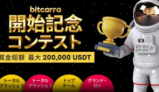 【ビットカラ・カジノ】超太っ腹ボーナスの数々!バイナリーオプションのようなゲーム