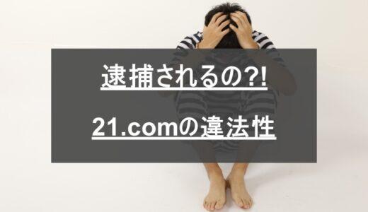 21.comカジノは違法?合法? | 逮捕されないか不安を解消