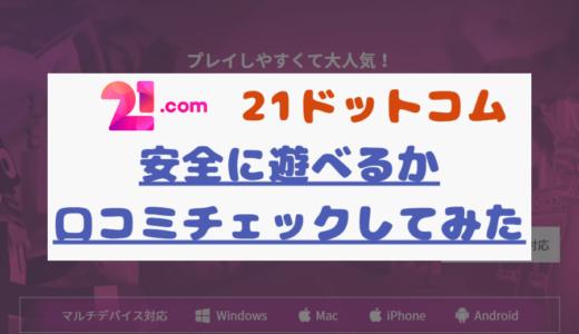 【口コミ】21.comは信頼して大丈夫?安心してプレーできる?
