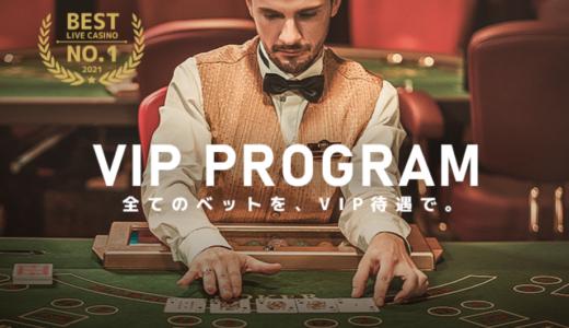 【2021年最新】エルドアカジノ新VIPプログラム!リベートボーナス・VIP待遇・昇格条件をご紹介