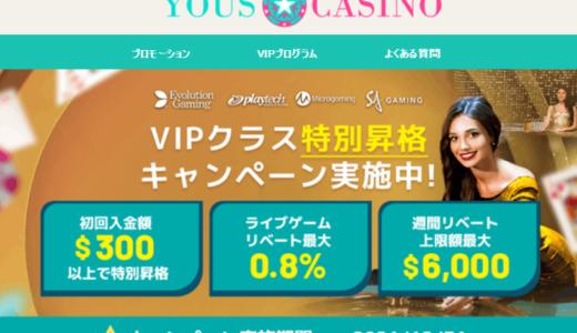 【ユースカジノ】VIPクラス特別昇格キャンペーン実施中 I 2021年12月末まで